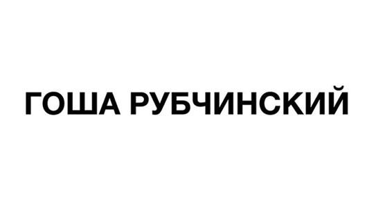 ... 2008 que le cru00e9ateur russe Gosha Rubchinskiy se lance dans le game